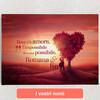 Tele personalizzate Albero dell'amore